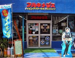 アルキメデス西大阪店舗